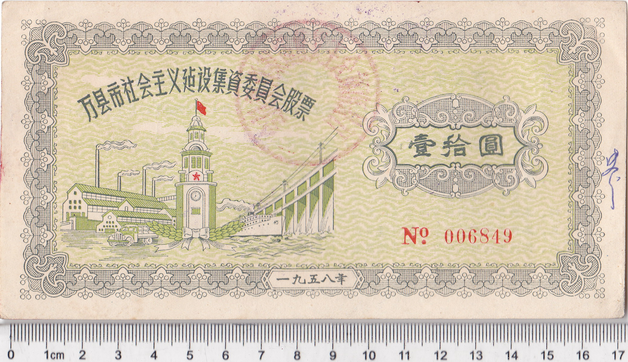 S2002, Wan County Socialist Committee Stock Certificate, 10 Yuan, China 1958