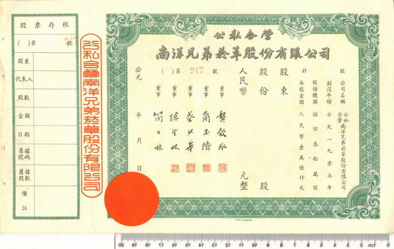 S2003, Nanyang Brothers Tobacoo Co, Unused Stock Certificate of 1950, China