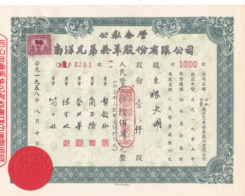 S2004, Nanyang Brothers Tobacoo Co, Stock Certificate, China 1958 (Sold Out)