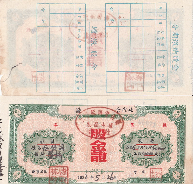 S2021, Shanghai No 1. Material Factory Association, Stock Certificate of 1952