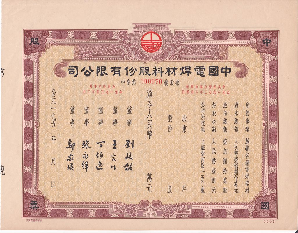 S2024, China Welding Material Co,. Ltd, Stock Certificate of 1950 Unused