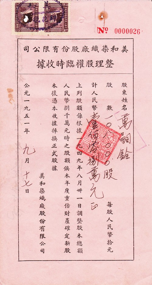 S2025, China Mei-He Weaving Co,. Stock Certificate of 1951