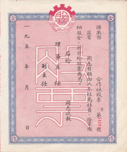 S2037, China Jinan City Licheng United Company, Stock Certificate of 1955
