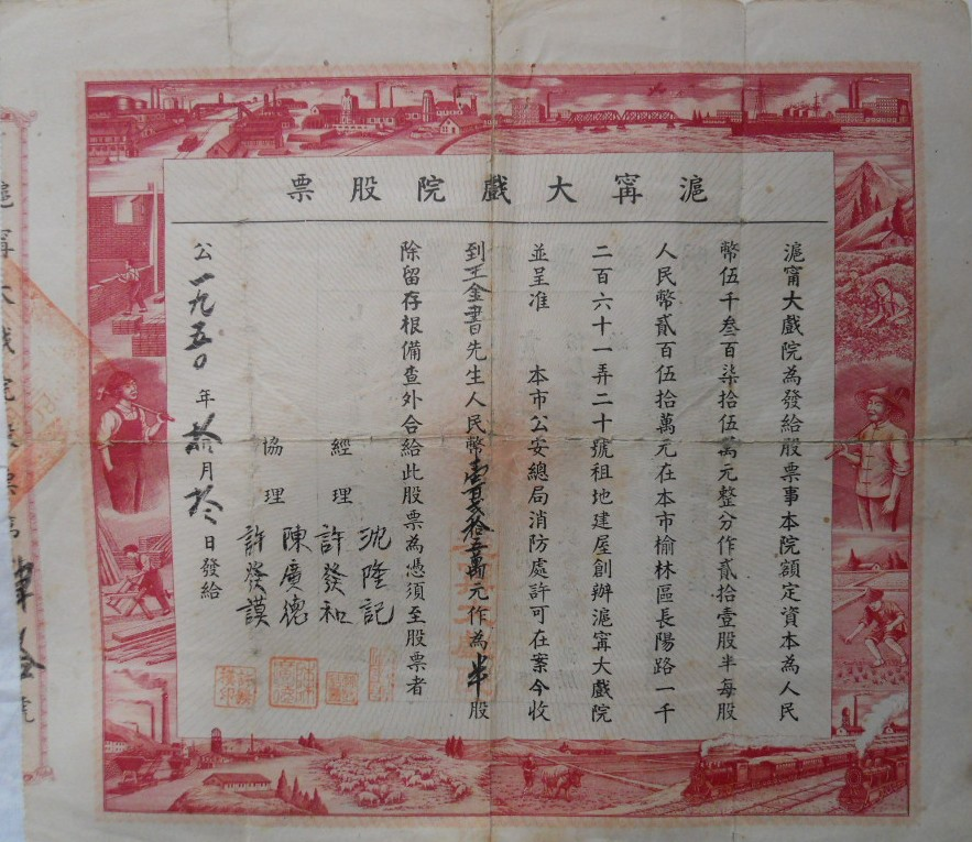 S2043, Shanghai-Nanking Theatre Company, Stock Certificate of 1950, Rare