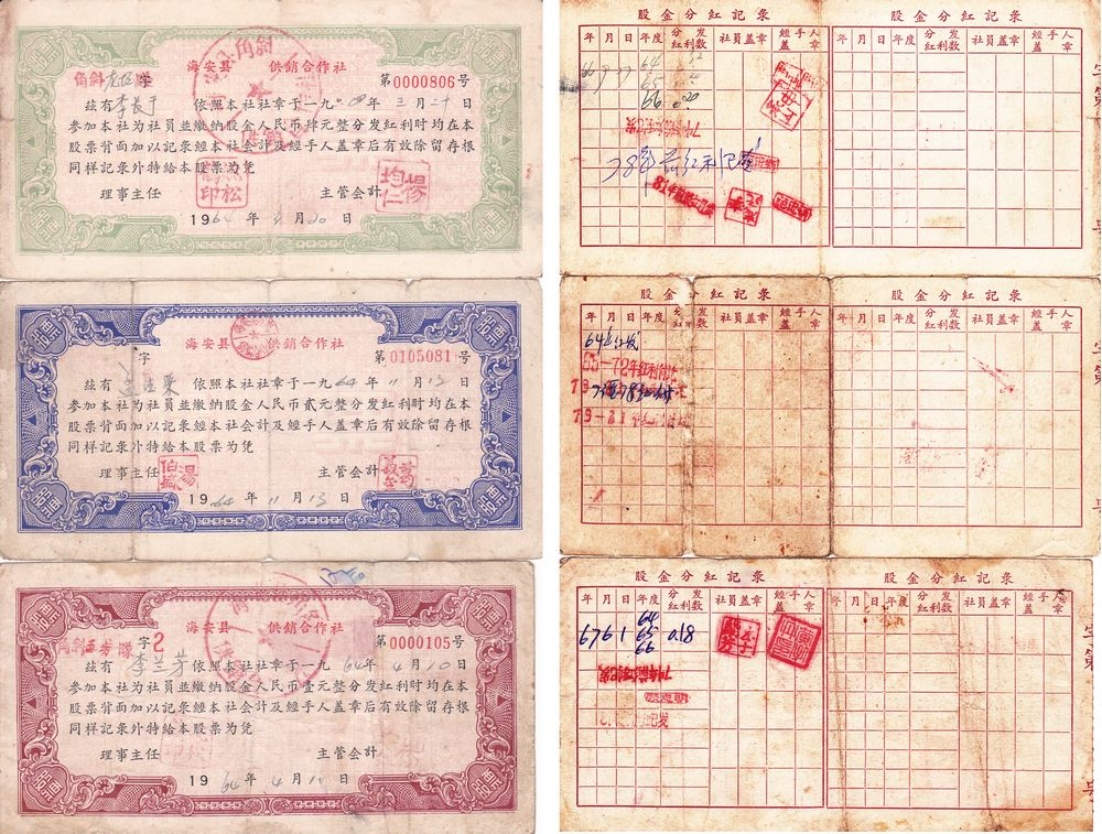 S2085, Haiyan County Co., 3 Pcs Stock Certificate before China Red Revolution, 1964