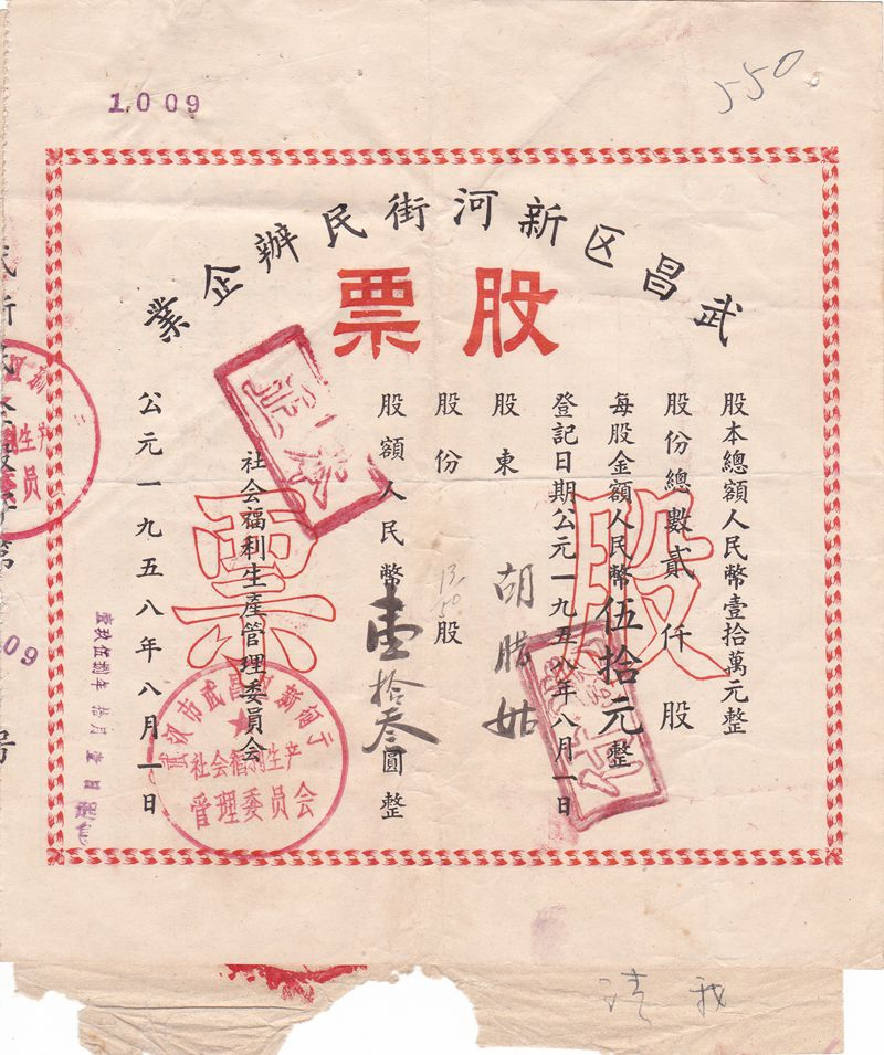 S2090, China Wuchang City Private Co. Stock Certificate of 1958