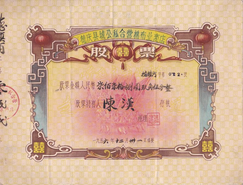 S2092, China Deqing County Cotton Co., Stock Certificate 1956