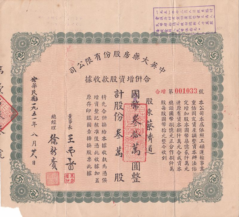 S2094, Sino-England Drug Store Co., Stock Certificate of 1951 China