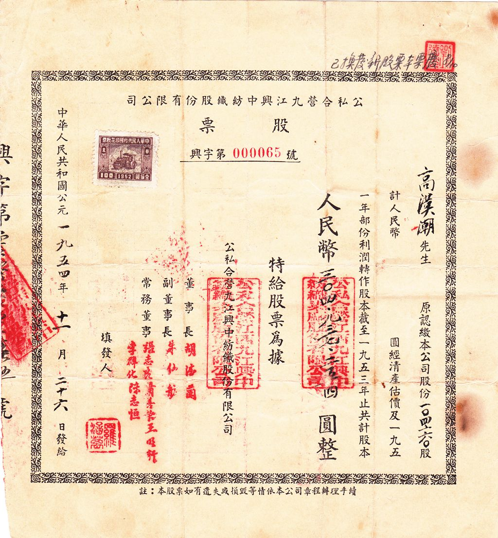 S2096, Kiukiang Textile Co,. Stock Certificate, China 1954