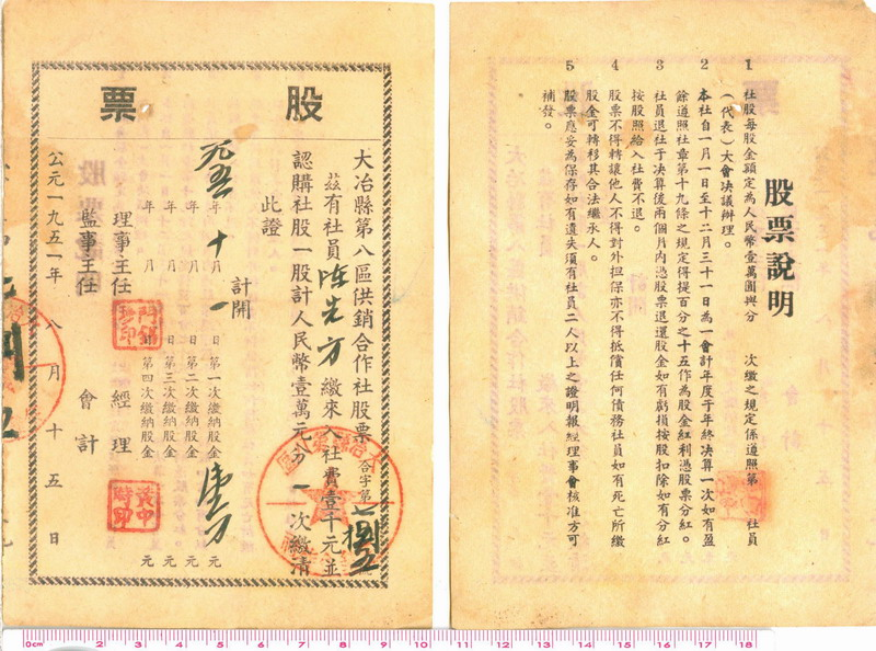 S2098, China Da-Zhi City Commodity Co., Stock Certificate of 1951