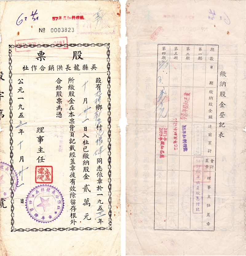 S2100, Long Dragon Co,. Stock Certificate 20,000 Dollars, China 1953