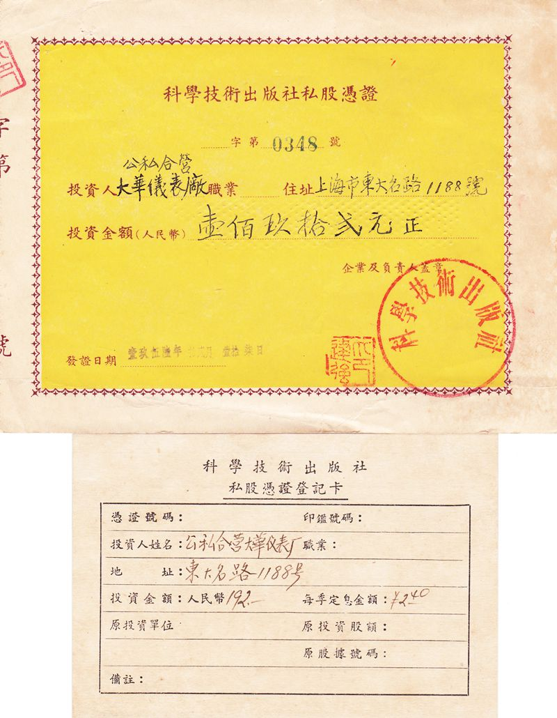 S2102, China Science and Technology Press Co., Stock Certificate of 1956