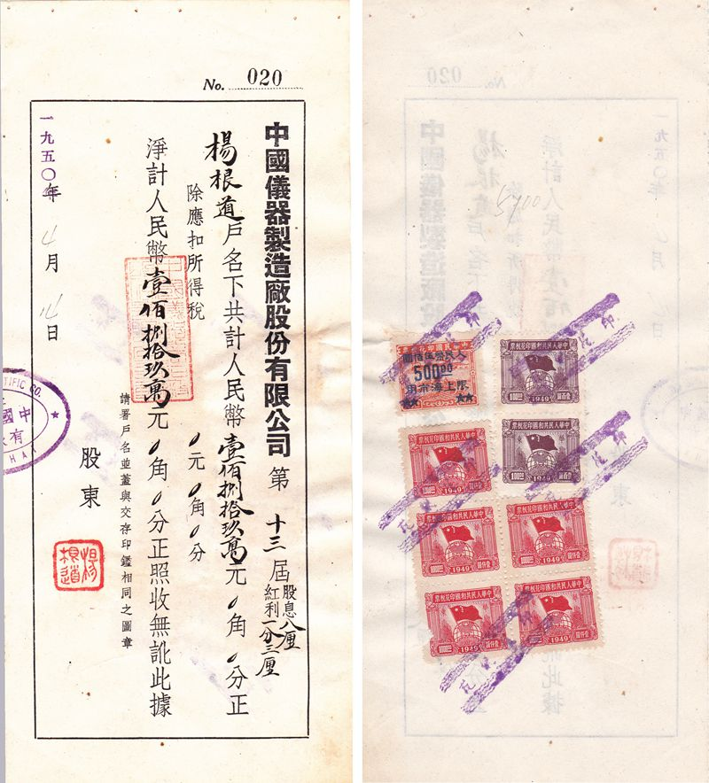 S2104, China Instruments Manufactory Co., Stock Certificate 1950