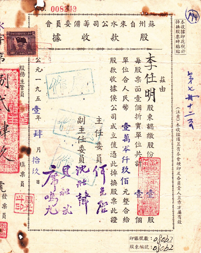 S2106, Soochow Tap-Water Co., Stock Certificate of 1951, China