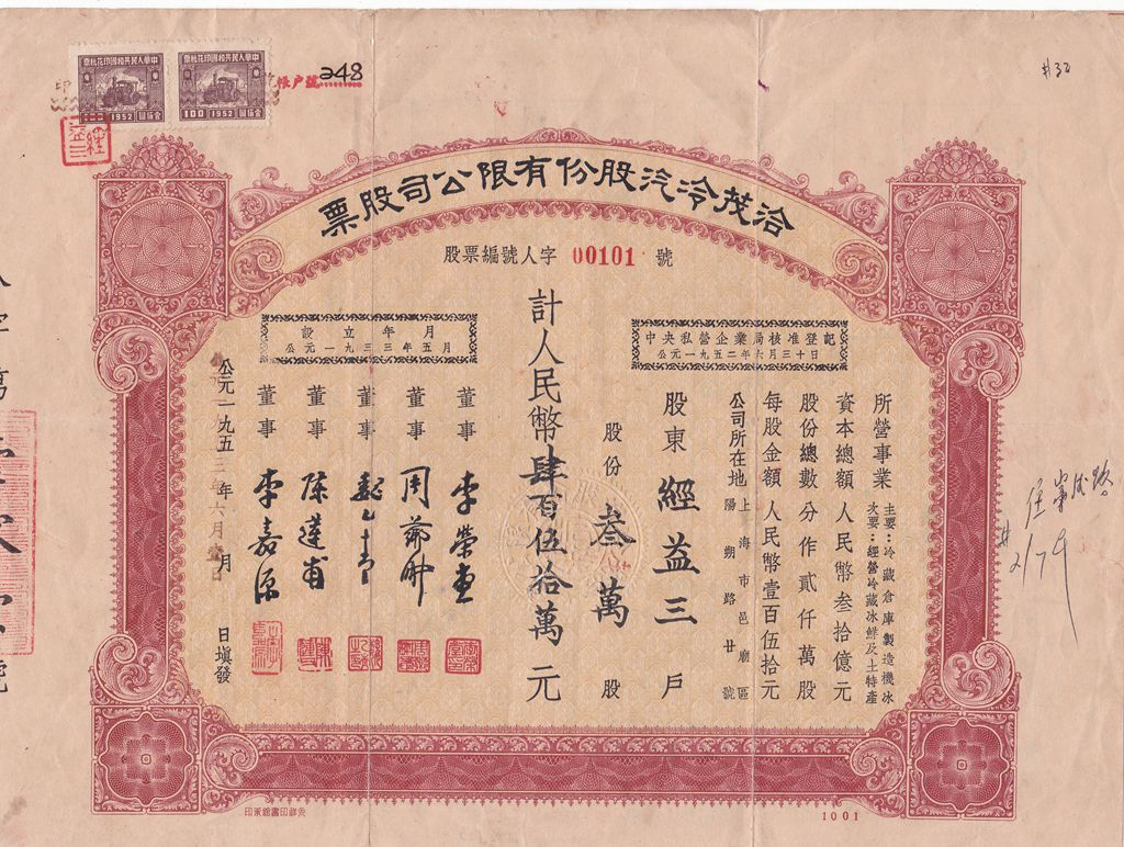 S2108, Yah Moo Ice & Cold Storage Co., Ltd, Stock Certificat of 1953, China