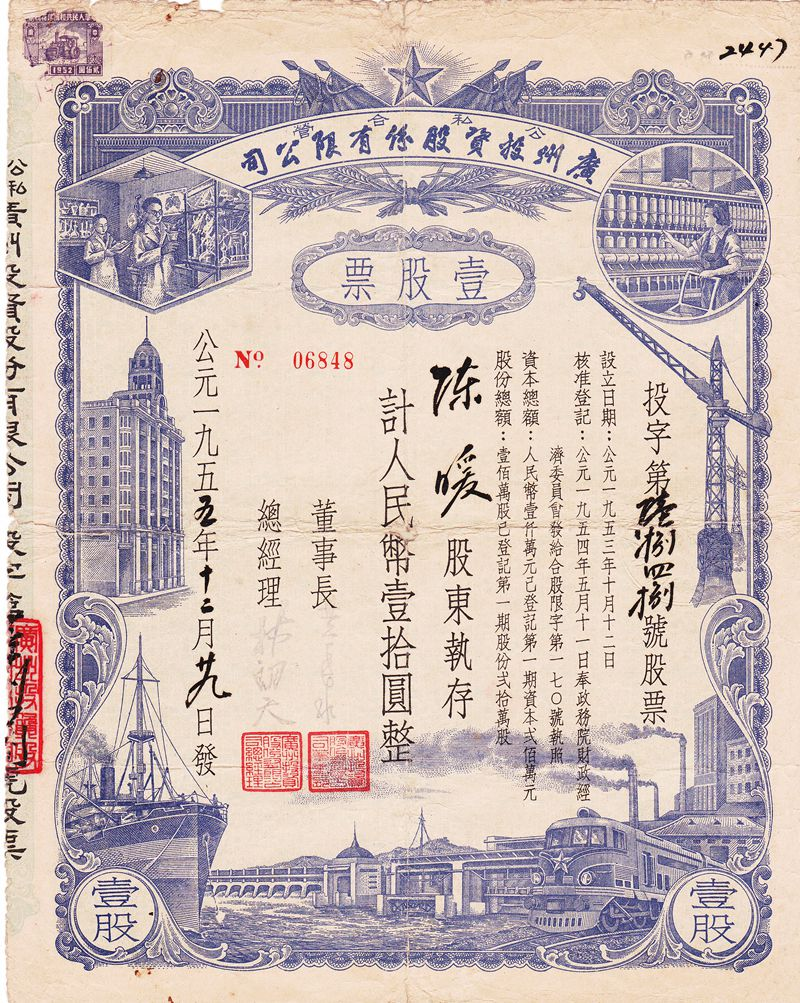 S2112, China Guangzhou Investment Co., Stock Certificate 100,000 Dollars