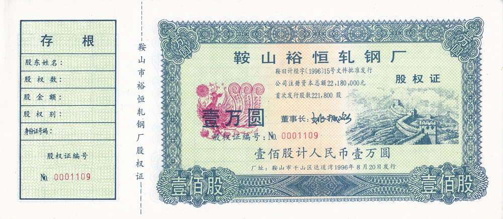 S3001 An-Shan Yu-Heng Steel Co, 100 Shares, 1996