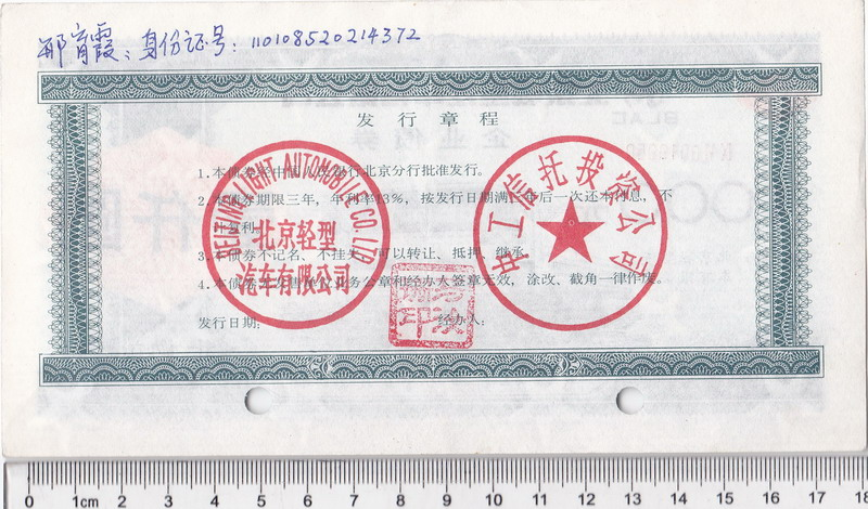 S3002 Beijing Light Automobile Co., 1000 Yuan, 1996