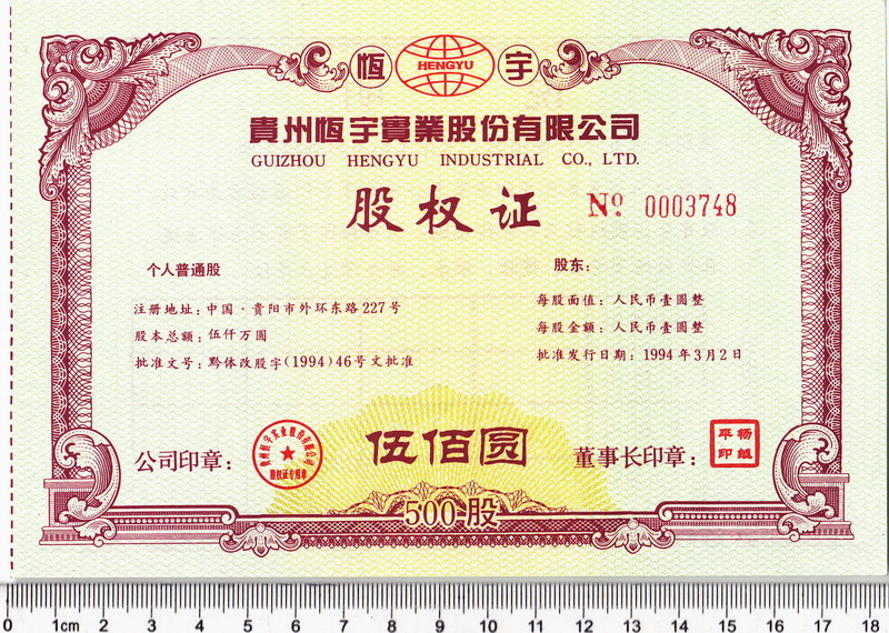 S3003 Guizhou Heng-Yu Industrial Co. 500 Shares, 1994