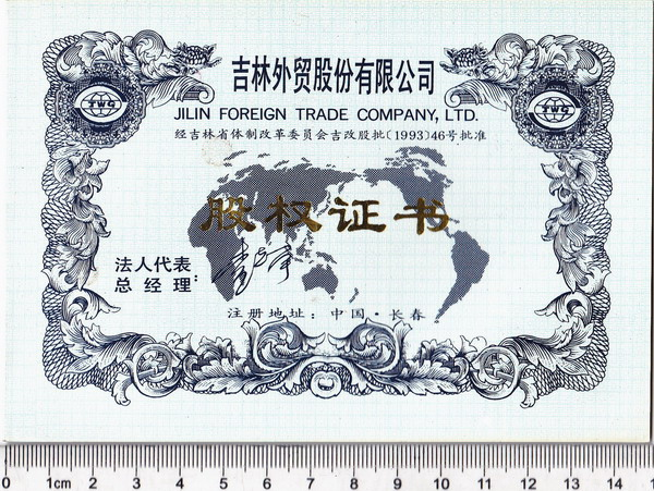S3004 Jilin Foreign Trade Co., Booklet, Unused, 1994
