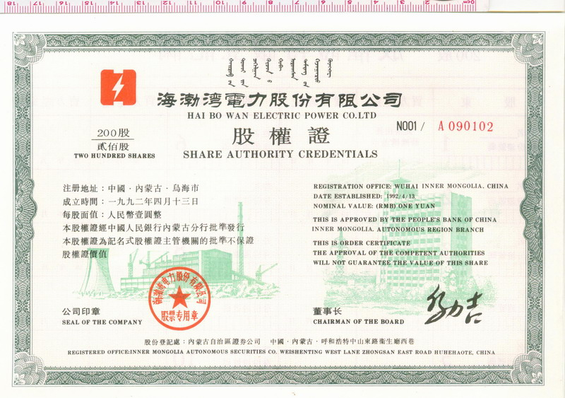 S3010 Haibowan Electric Power Co. Ltd, 200 Shares, 1992