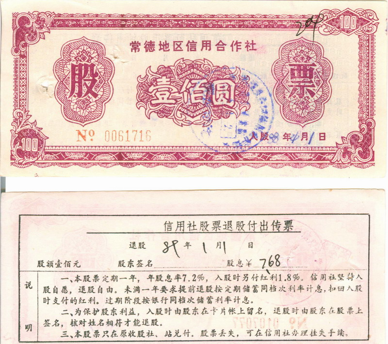 S3011 Changde City United Trust, 100 Yuan, 1988