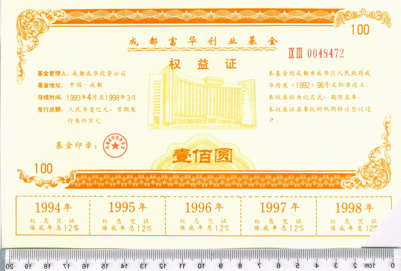 S3012 Chengdu City Fuhua Creationg Fund, 100 Yuan, 1993