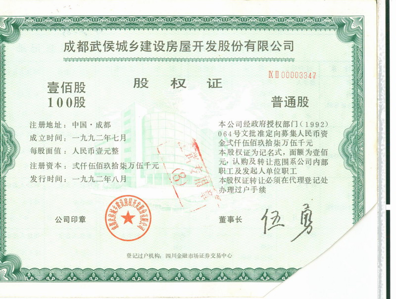 S3016 Chengdu Wuhou Building Co. Ltd, 100 Shares, 1992