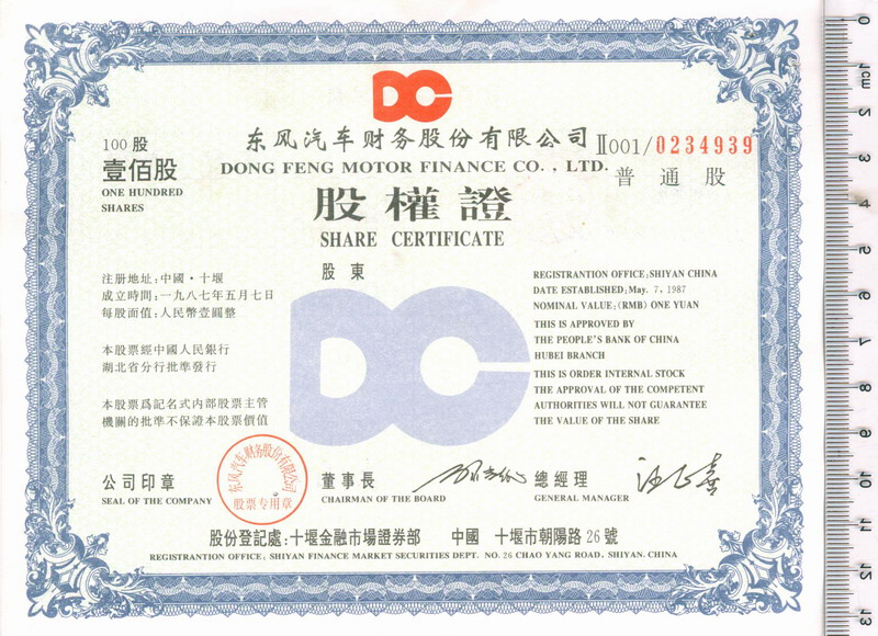 S3018 Dong Feng Motor Finance Co. Ltd, 100 Shares, 1992