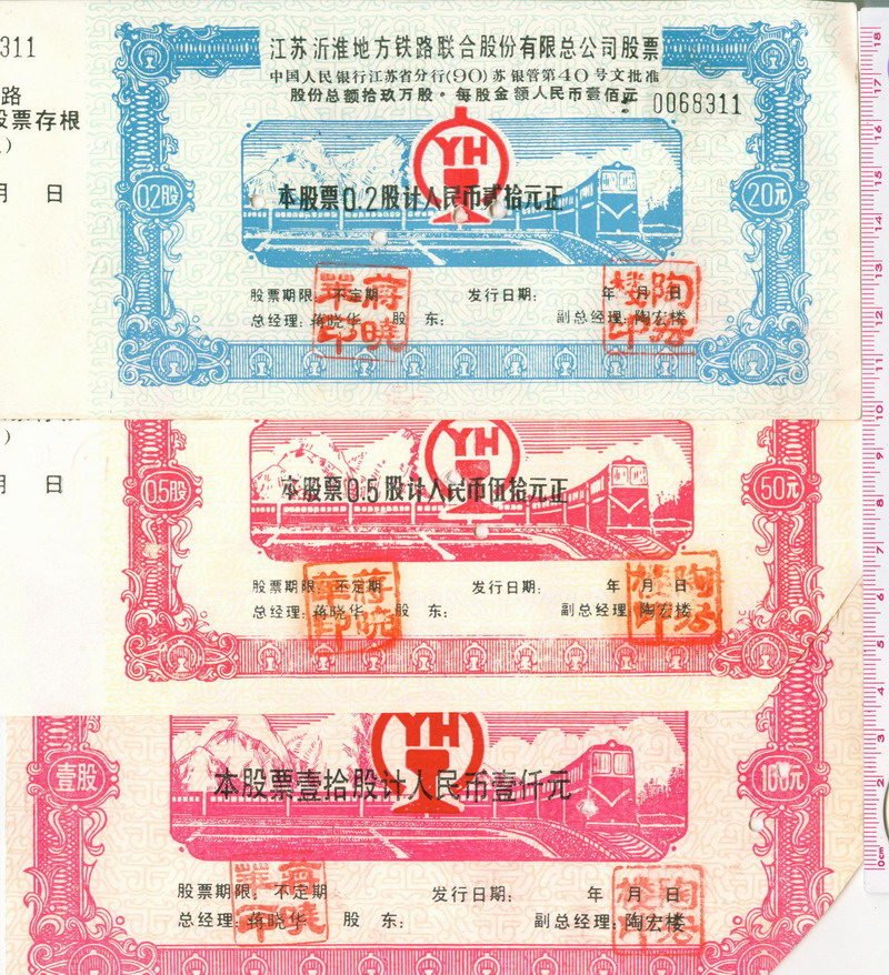 S3021 Xinhuai Railway Company Ltd. 3 Pcs, 1990