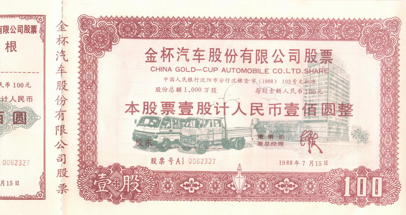 S3022 China Gold-Cup Automobile Co. Ltd, 1 Share, 1988