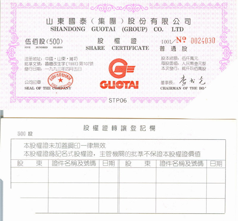S3023 Shandong Guotai (Group) Co. Ltd, 500 Shares, 1993