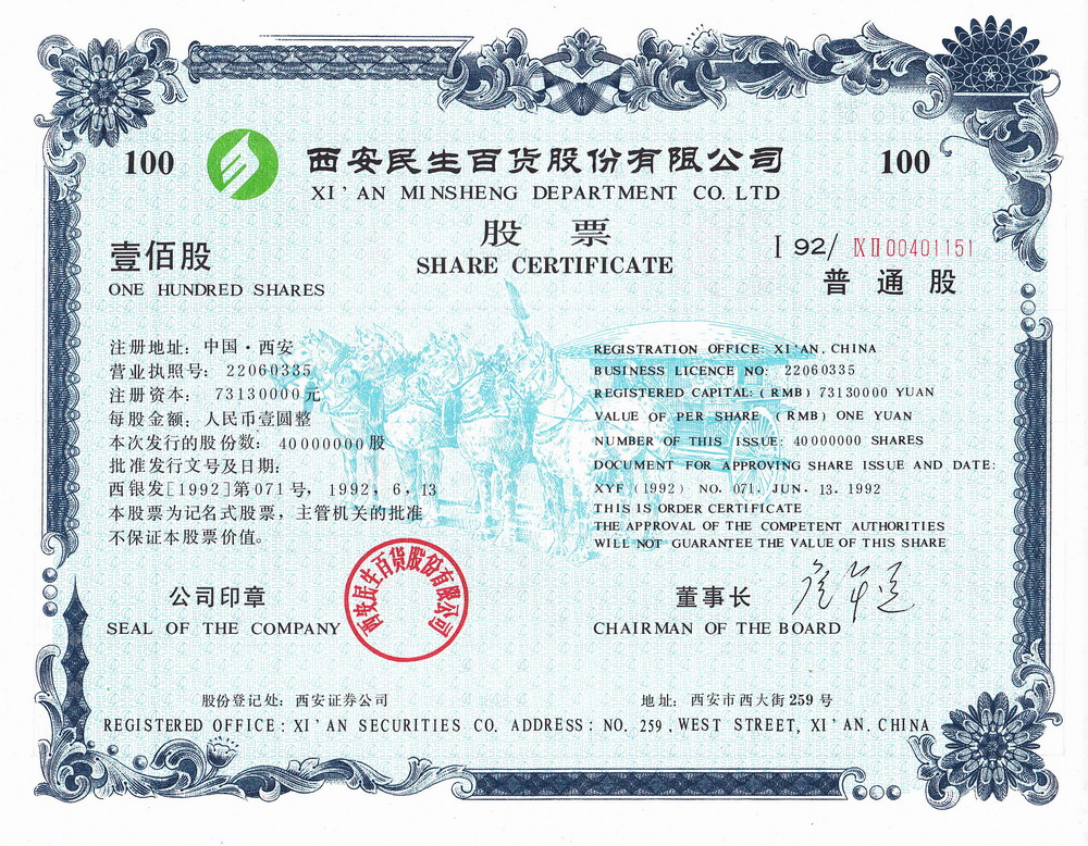 S3036 Xi'an Minsheng Department Co. Ltd., 100 Shares, 1992