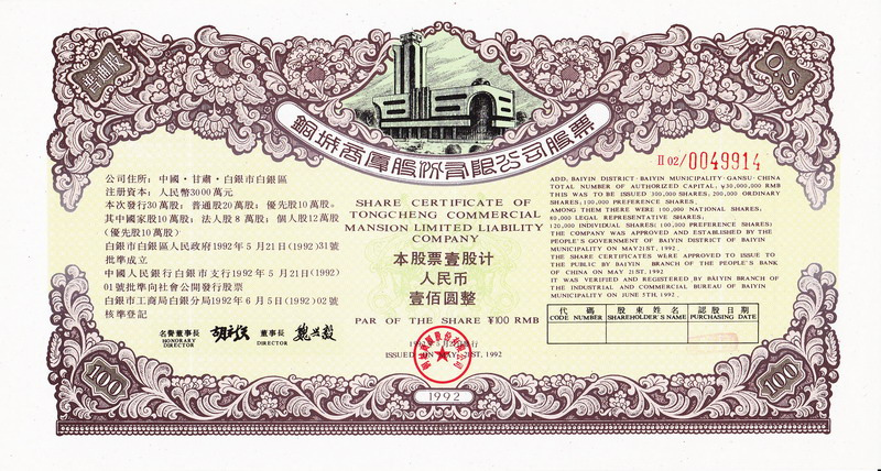 S3038 Tongcheng Commercial Mansion Ltd, 2 Pcs, 100 Shares, 1992