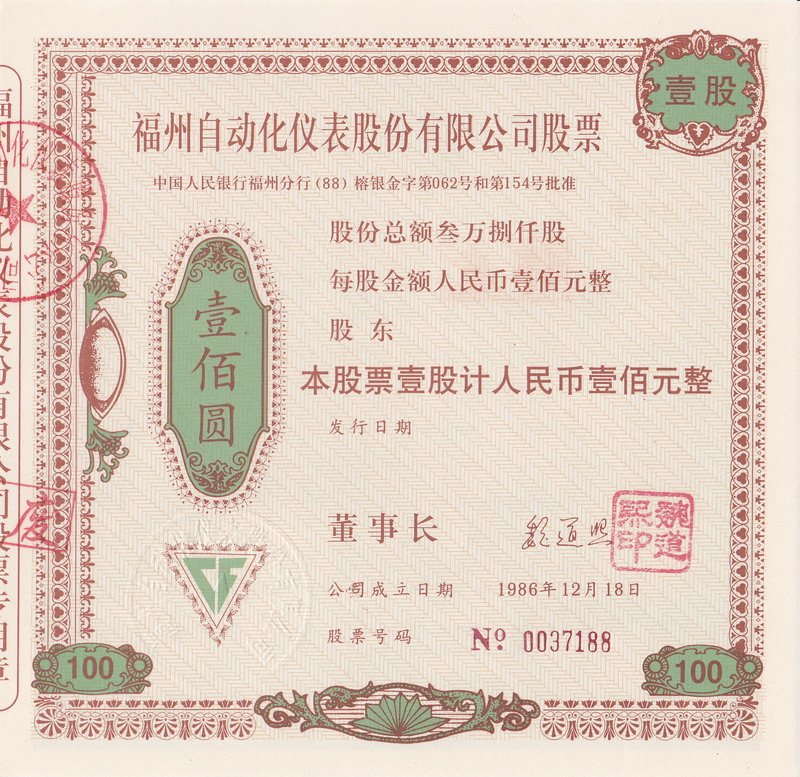 S3042 Fujian Auto-Machinery Co. Ltd, 1 Share, 1988