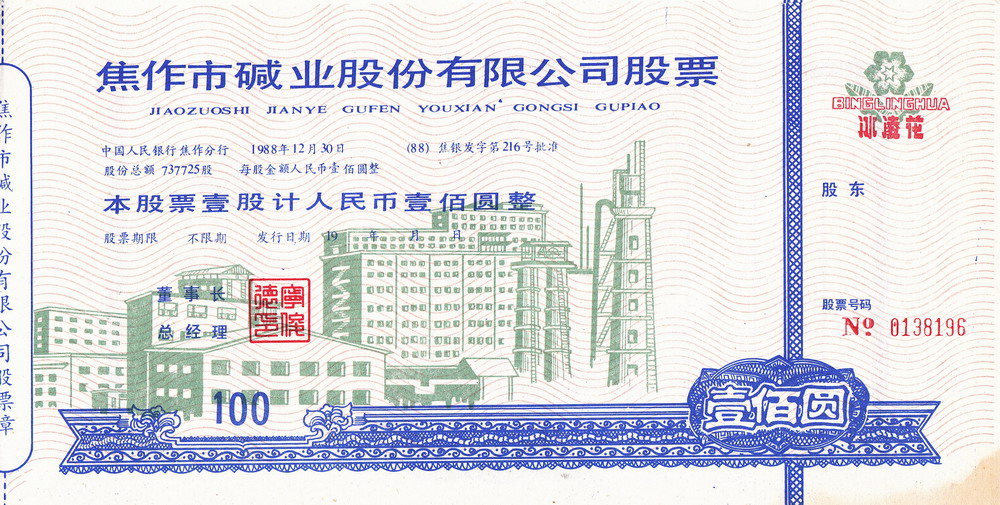 S3046 Jiaozuo City Salt Co. Ltd, 1 Share (100 Yuan), 1988
