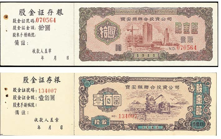 S3049 Baoan United Investment Co. 2 Pcs (100 and 1000 Yuan),1983