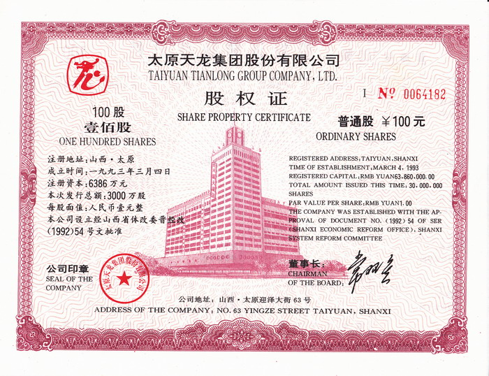 S3052 Taiyuan Tianlong Group Co. Ltd, 100 Shares, 1993
