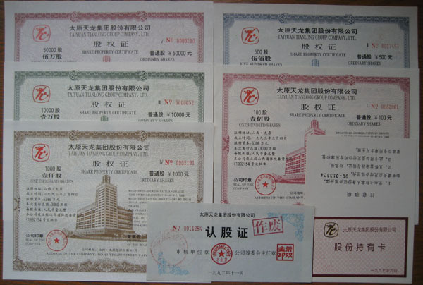 S3054 Taiyuan Tianlong Group Co. Ltd, Set of 7 pcs, 1993