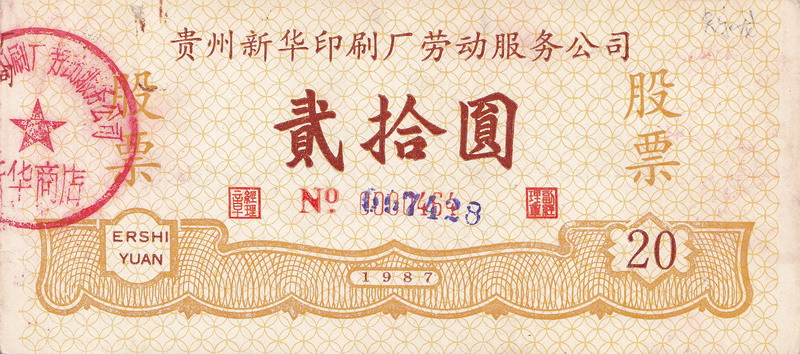 S3085 Guizhou New China Print Co., 20 Shares of 1987, China
