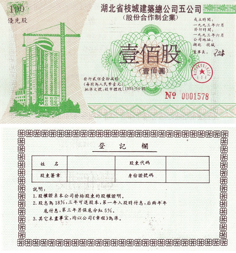 S3091 Hebei Province Ji-City Building Co, 100 Shares, 1993