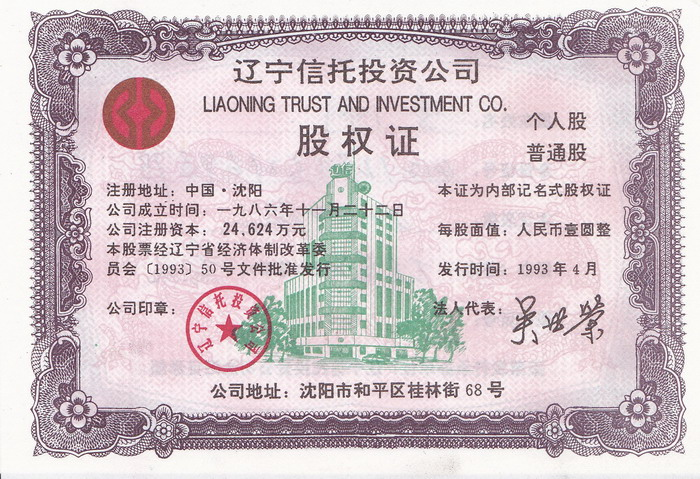 S3093 Liaoning Trust and Investment Co, 1993