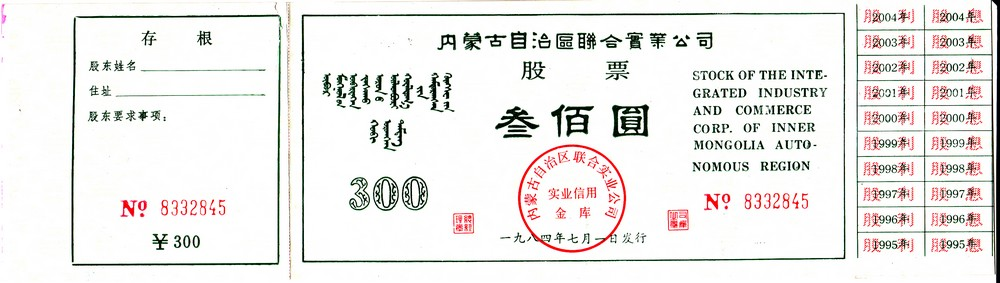 S3094 Intergrated Industry and Commerce Corp. of Inner Mongolia