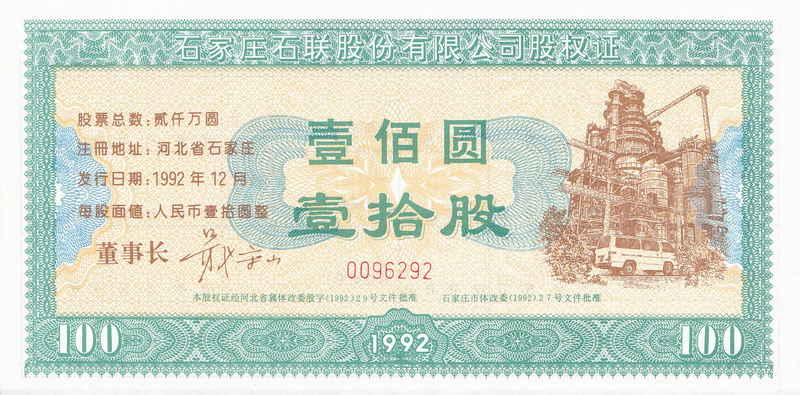 S3100 Shijiazhuang City Chi-Liang Co, Ltd, 10 Shares, 1992
