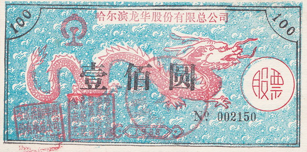 S3112 Heilongjiang Long-Hua Co, 100 Yuan 1988