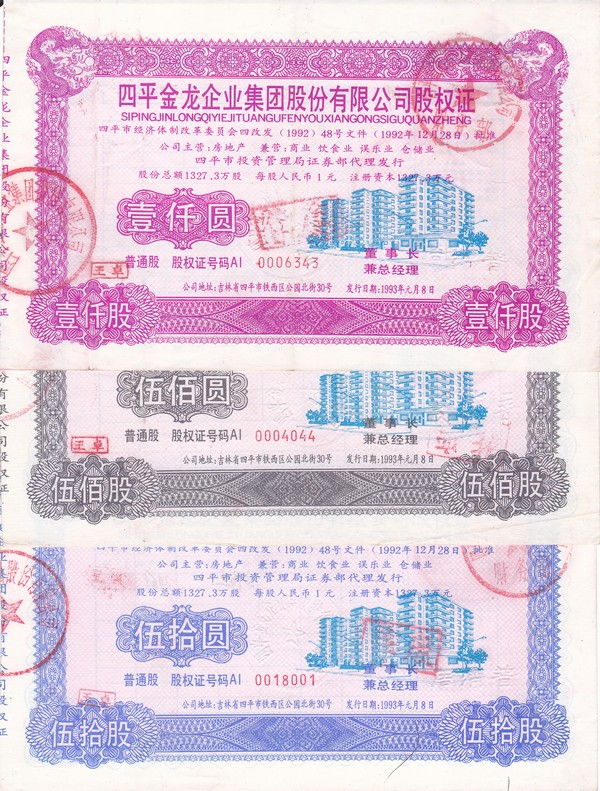 S3124 Siping Jinlong Corporation Limited, 3 Pcs Different, 1992