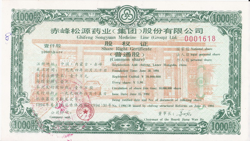 S3129 Chifeng Songyuan Medicine Line, 1000 Share, 1992