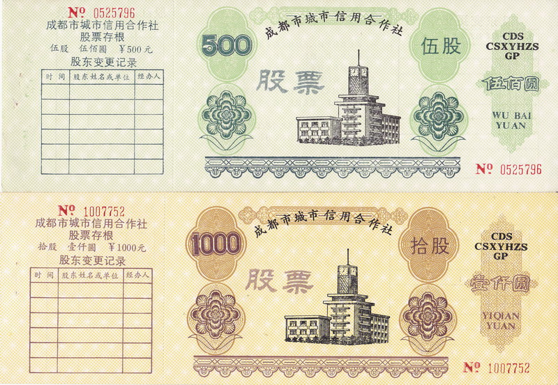 S3130 Chendu City Bank, 2 pcs, 500 Yuan and 10000 Yuan, 1990's
