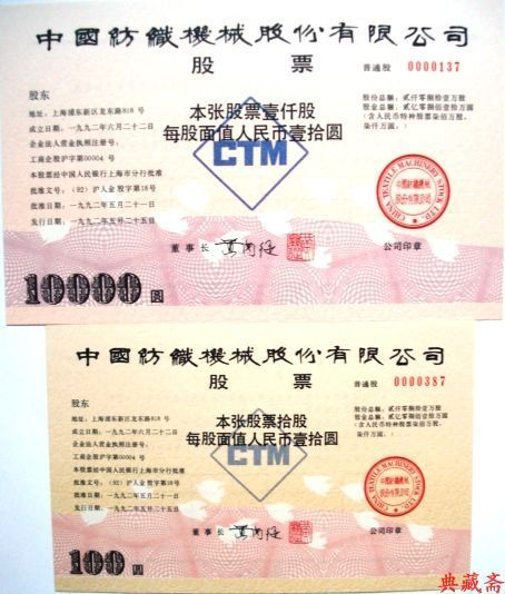 S3132 China Textile Machinery Co., Ltd, 2 pcs, 10 Shares and 1000 Shares, 1992