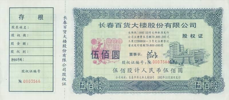 S3135, Changcun Department Store Co, Ltd, 500 Yuan, 1992
